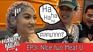 Download Happy Meal by ป๊อกกี้ EP3: nice two Meat u Video