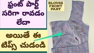 Download How to Stitch Blouse Front Part Perfectly || Blouse Tips for perfect Shape Video