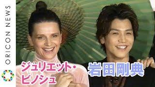 Download 岩田剛典、女優ジュリエット・ビノシュは「フランスのお母さん」 映画『Vision』公開記念舞台挨拶 Video