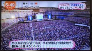 Download ケツメイシ 2016/8/6 日産スタジアム めざましテレビインタビュー Video