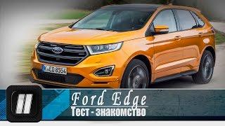 Download Обзор Ford Edge 2016. ″2 Лошадиные силы″. Video