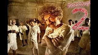 Download Dandupalyam 2 Latest Telugu Full Movie | 2017 Video
