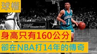 Download 【NBA籃球】身高只有160公分 卻在NBA打14年的傳奇 - 5位身高不到180的NBA傳奇   球權 Video