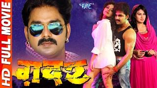 Download Superhit Movie - ग़दर - GADAR - Super Hit Full Bhojpuri Movie 2017 - Pawan Singh - Bhojpuri Film Video