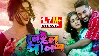 Download নেইল পলিশ | Nail Polish | Bangla Telefilm | Tanjin Tisha | Shajal Noor | Channel i TV Video