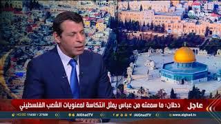 Download دحلان: خطاب عباس انتكاسة لمعنويات الشعب الفلسطيني Video