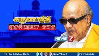 Download கருணாநிதி முதல்வரான கதை | Karunanidhi's Political Life history | News7 Tamil Video