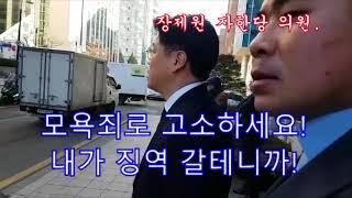 Download 이명박 졸개(?) 홍준표, 이동관, 장제원 응징취재... Video