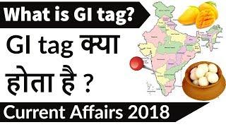 Download What is GI Tag? जीआई टैग क्या है? इसका उपयोग क्यो किया जाता है Current Affairs 2018 Video