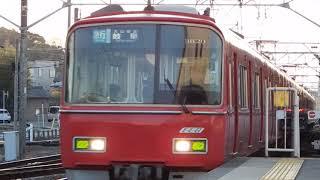 Download [連番] 名鉄3520F+3519F 急行犬山経由岐阜871レ 国府駅到着 Video