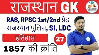 Download 8:00 PM Rajasthan GK by Praveen Sir | History Day-27 | 1857 की क्रांति Video