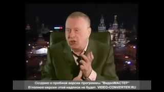 Download Жириновский Пророчество о судьбе Украины ч.2 (06.06.2008г) 100% совпадение!!!!! Video