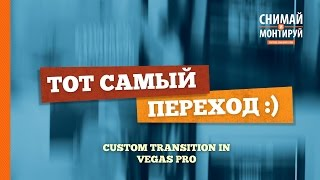 Download Эффект перемотки в Vegas Pro - Special Edition Video