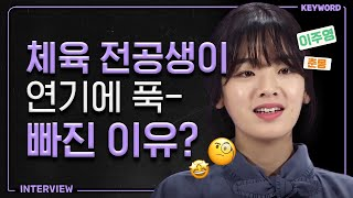 Download 떠오르는 걸크러쉬, 이주영! 이 배우를 주목하라! [키워드 인터뷰] Video