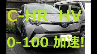 Download 【0-100km加速 NO.24】 2017 トヨタ C-HR ハイブリッド  ノーマル、エコ、スポーツで計測しました Video