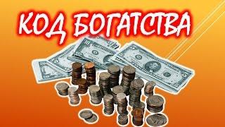 Download Как рассчитать свой код богатства 💰 Нумерология денег💲 Video