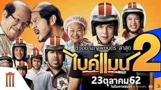 Download ไบค์แมน 2 - Official Trailer 2 [ซับไทย] Video
