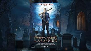 Download Парень с нашего кладбища - смотреть онлайн. Полная версия. Video