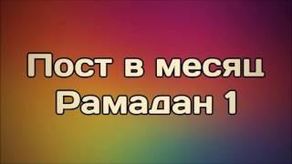 Download Пост в месяц Рамадан 1    Ринат Абу Мухаммад Video