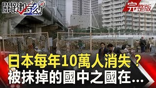 Download 關鍵時刻 20180731節目播出版(有字幕) Video