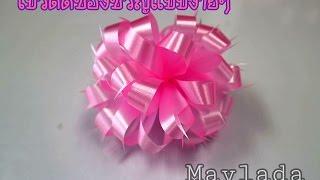 Download โบว์ติดของขวัญแบบง่ายๆ #1 by:M a y l a d a Video