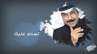 Download Abdullah Al Ruwaished ... Tesalem Alek - With Lyrics   عبد الله الرويشد ... تسلم عليك - بالكلمات Video