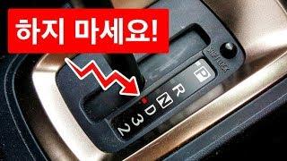 Download 자동변속기 차량 운전시 절대 하지 말아야 할 7가지 Video