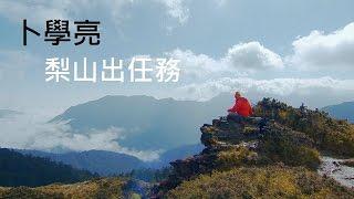 Download 【梨山】梨山菜鳥信差任務 在台灣的故事 第872集 20170509 Video