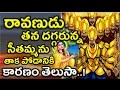 Download Why Ravana not TOUCH Seeta in Lanka Video