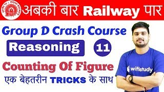 Download 10:00 AM - Group D Crash Course | Reasoning by Hitesh Sir | Day #11 | Counting Of Figure Video