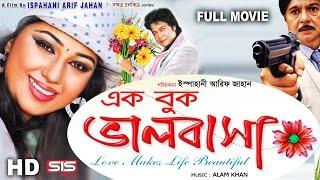 Download EK BUK VALOBASHA | Full Bangla Movie HD | Apu Biswas I Emon | SIS Media Video