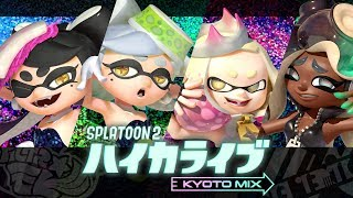Download スプラトゥーン2 ハイカライブ KYOTO MIX [Nintendo Live 2019] Video