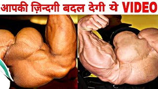 Download जल्दी से जल्दी डोला बढ़ाना है तो ज़रूर जानले ये बात - How To Get Big Arms (Triceps and Biceps) Video