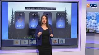Download طقس : إضطراب جوي نشيط..ثلوج وأمطار غزيرة Video