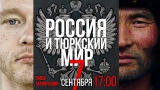 Download Клубный день: Россия и тюркский мир Video