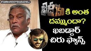 Download Khaidi No 150 to Break Baahubali Records | A Sweet Warning to Chiranjeevi FANS by Tammareddy Video