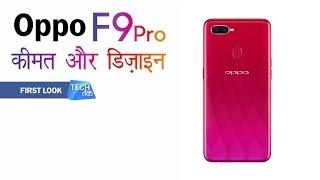 Download Oppo F9 Pro स्मार्टफोन : नया NOTCH डिज़ाइन | Tech Tak Video