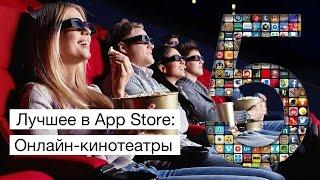 Download Лучшие в App Store: Онлайн-кинотеатры Video