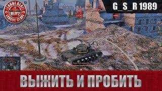 Download WoT Blitz - ″Главное выжить, зоны пробития и ИС 4″ - World of Tanks Blitz (WoTB) Video