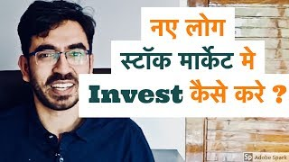 Download नए लोग स्टॉक मार्किट में Invest कैसे करे ? | Stock Market For Beginners Video