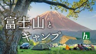 Download GWのふもとっぱらで富士山とキャンプ【Mount Fuji & Camping】 Video