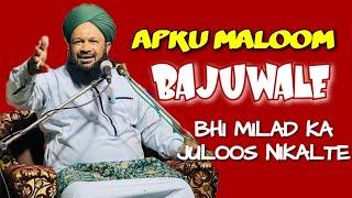 Download BAJUWALA BHI MILAD KA JULOOS NIKALTE HAI. SOLID BAYAN ALLAMA AHMED NAQQSHBANDI SB Video