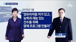 """Download 김종 """"대통령 정유라 챙겨라에 충격적이었다"""" Video"""