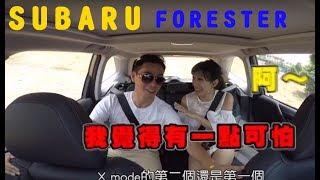 Download Subaru Forester越野體驗~ Video