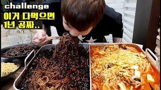 Download 어마어마한양!! 짜장면 짬뽕 25분안에 다먹으면 1년공짜!!!...jjajangmyeon jjamppong challenge mukbang 야식이 먹방 Video