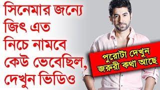 Download জিৎ যা করল তা কেউ ভাবতে পারবে না !! Jeet Bagh Bandi Khela Fighting Scene Video