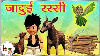 Download Story on bundle counting - The magical rope - Hindi Video