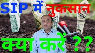 Download Mutual Fund SIP Returns - What to do in case of LOSS? (HINDI) Video