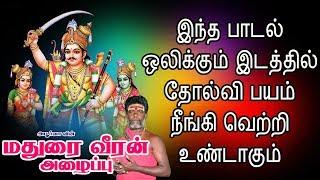 Download மதுரை வீரன் அழைப்பு | குலதெய்வம் மதுரை வீரன் | Madurai Veeran Alaippu | Apoorva Audio Video