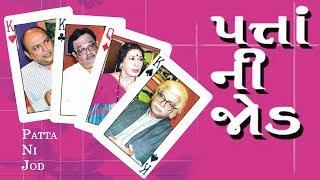 Download Patta Ni Jod - Best Comedy Gujarati Natak | Sanat Vyas , Chitra Vyas, Sharad Vyas, Video